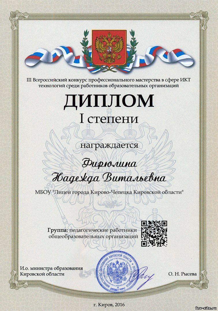Iii всероссийский профессиональный конкурс