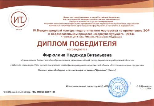 Международный конкурс пед мастерства